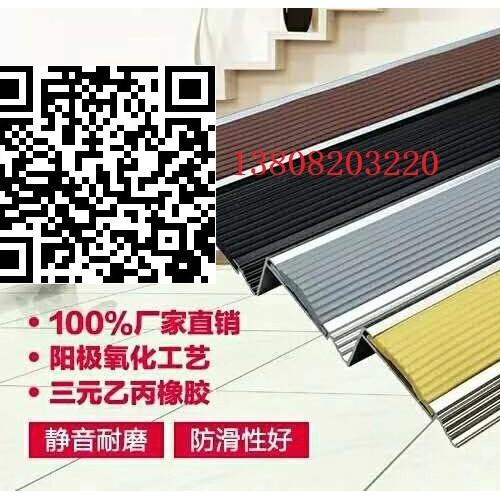 楼梯防滑条13808203220