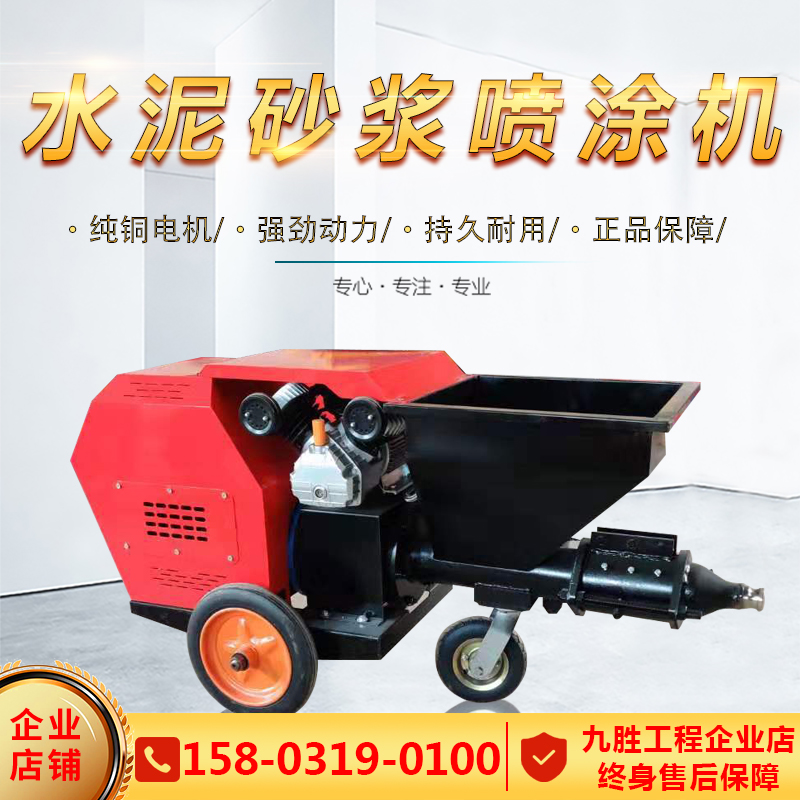 工地室内抹墙机全自动德式批灰机柱塞式水泥砂浆喷涂机水泥喷浆机