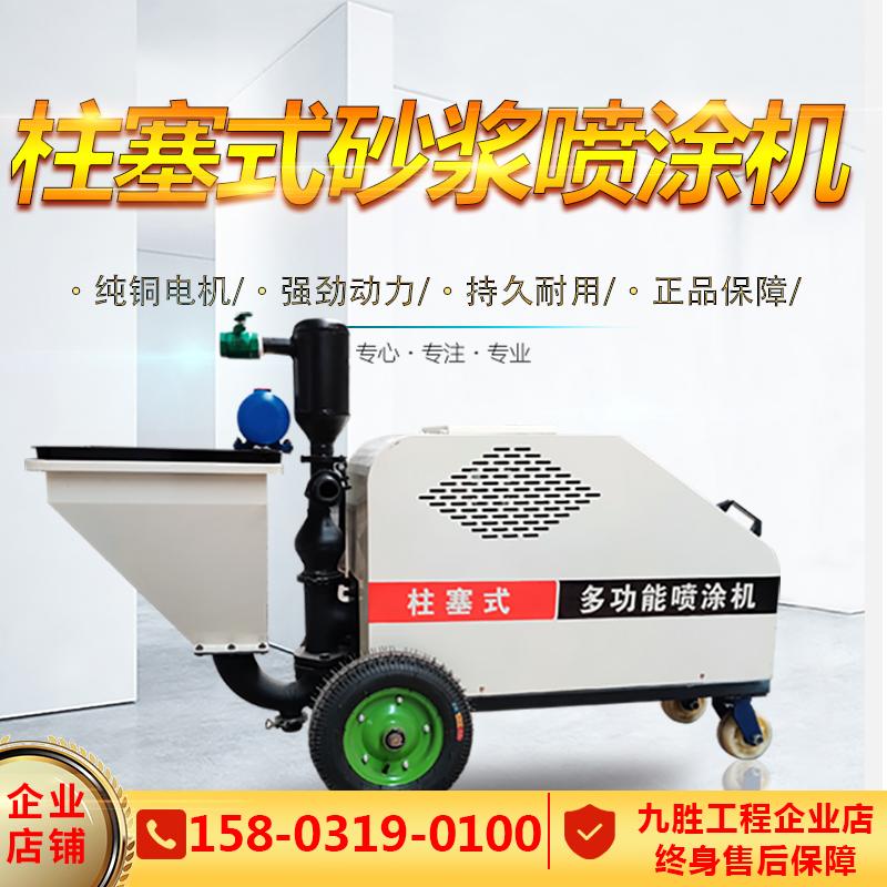 九胜多功能小型水泥砂浆喷涂机全自动柱塞式喷浆机抹粉墙机两相电