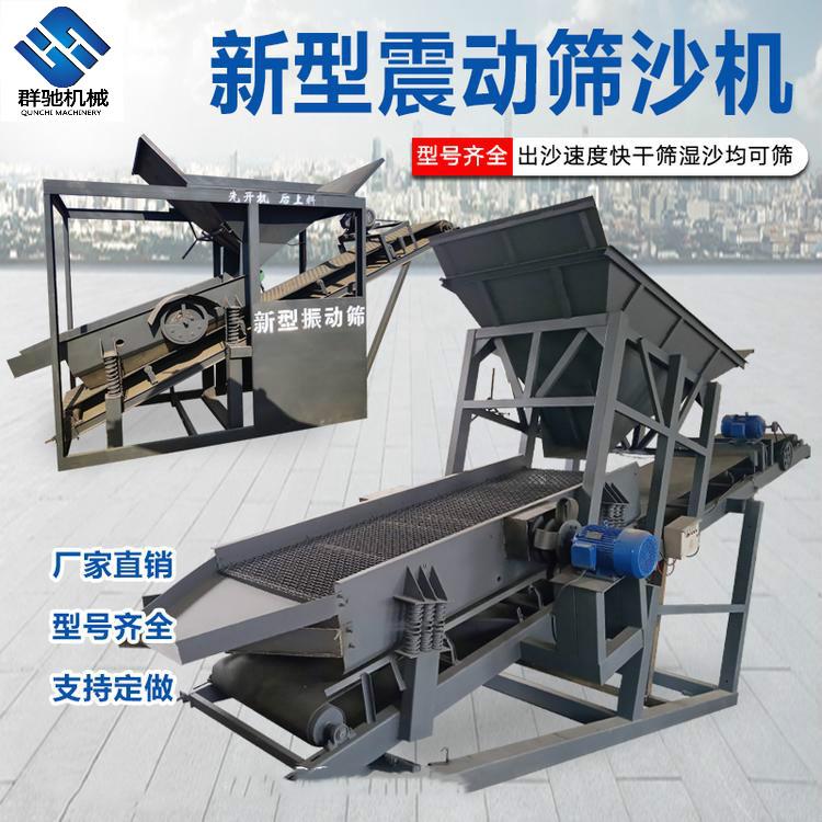 群驰机械移动筛沙机30型筛沙机振动筛沙机报价厂家直销