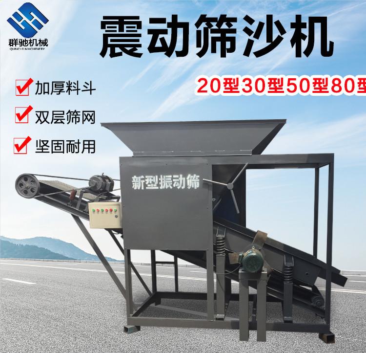 群驰机械移动筛沙机50型筛沙机振动筛沙机厂家直销