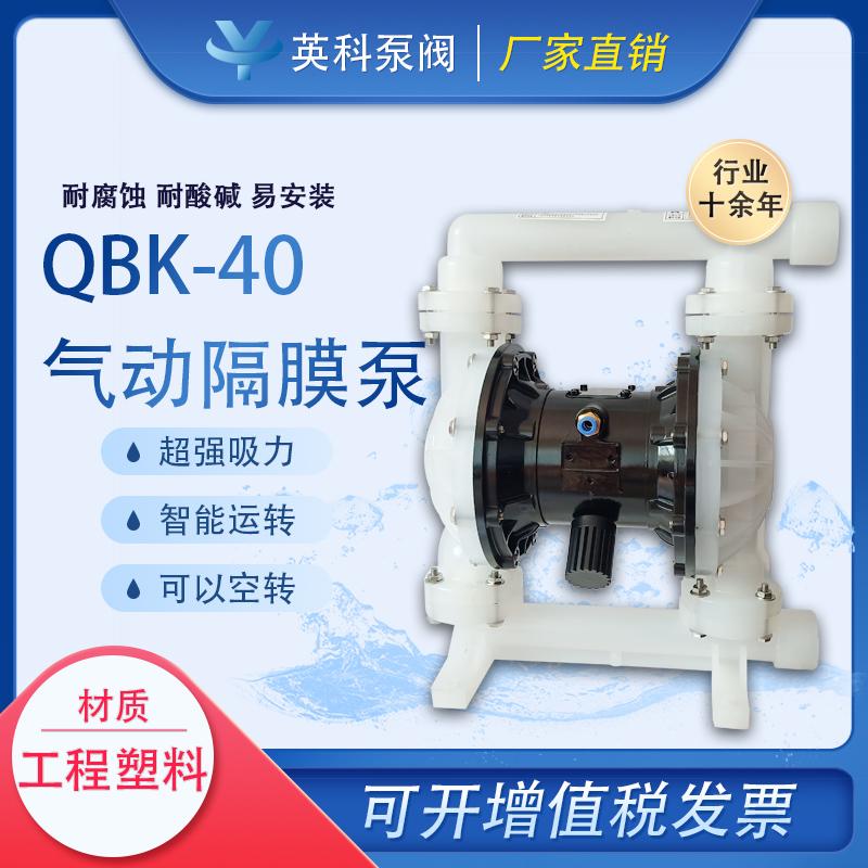 耐腐蚀气动隔膜泵