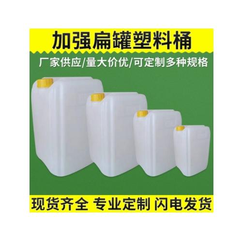 25公斤加强扁罐耐磨包装桶涂料桶白乳胶化工桶带盖圆形塑料桶