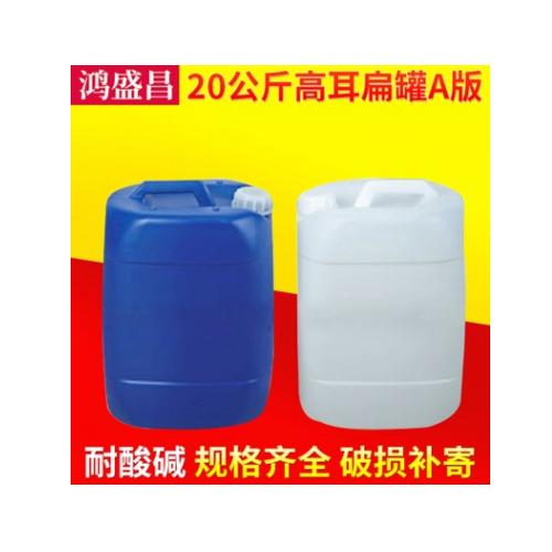 定制高耳塑料扁罐密封 HPDE食品级食品包装罐农化工塑料罐