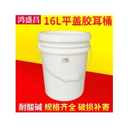 16L平盖胶耳桶 16公斤防冻液桶 大口塑料桶 化工涂料桶