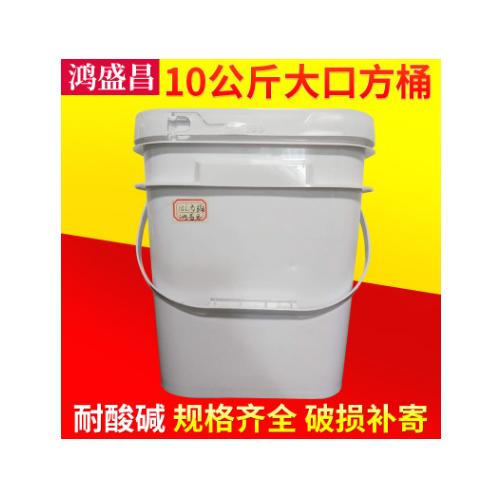 专业供应 10升塑料方桶涂料桶 耐酸碱 耐腐蚀 品质优良