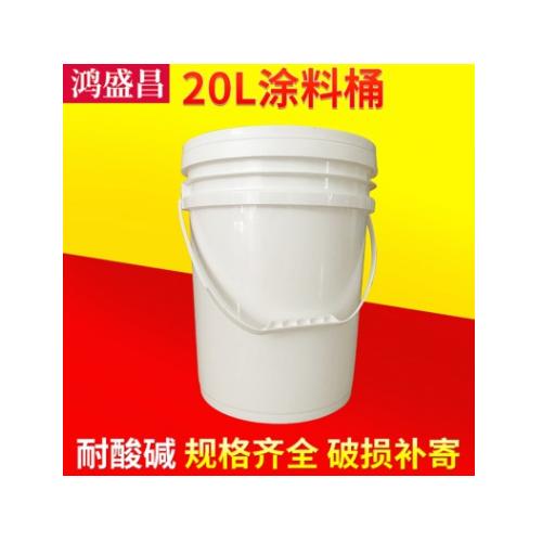 涂料包装桶20升螺旋桶20kg圆形手提储水桶20L大口螺旋