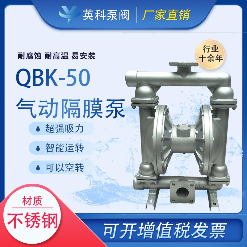 QBK-50不锈钢气动隔膜泵