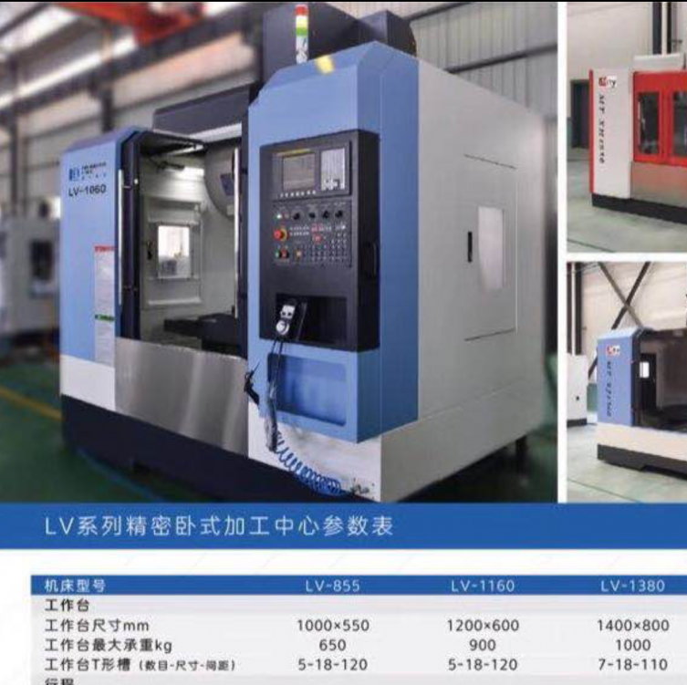 LV系列精密卧式加工中心 LV-1060