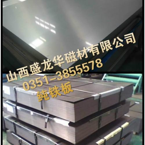 山西盛龙华纯铁板 DT4太钢纯铁