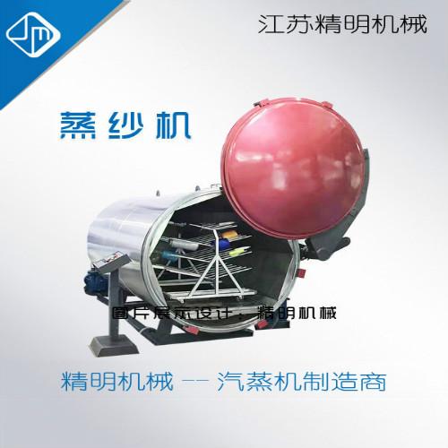 蒸纱机  精明机械