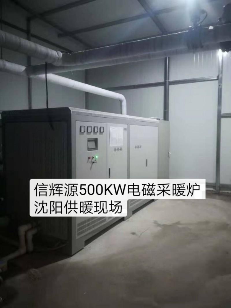 变频电磁采暖炉 电磁锅炉 电磁热水炉源头生产厂家