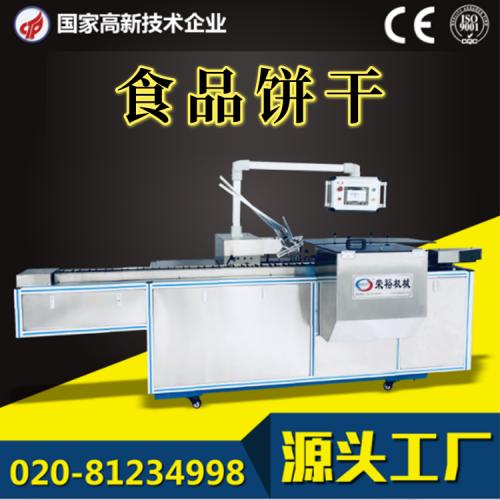 自动奶粉装盒机 自动包装机械 折盒封口机 RY-ZH-80