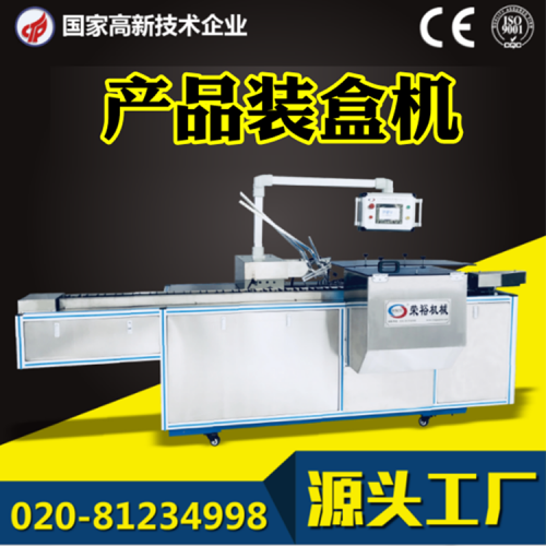 装盒机 自动装盒机贴膏装盒机退烧贴装盒机  RY-ZH-80