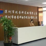 深圳市托普科实业有限公司