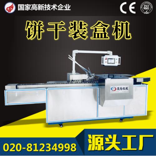 广东厂家供应饼干装盒机 食品大盒自动装盒机