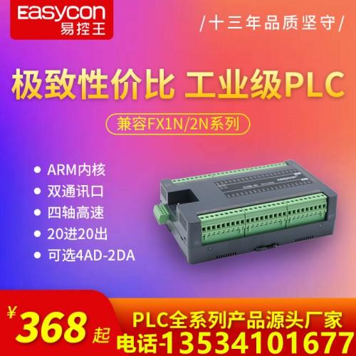可编程控制器-易控王全系列中小型PLC196元起售超高性价比