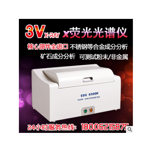 供应rohs检测仪.XRF 3V仪器三大制造商之一 厂家直销