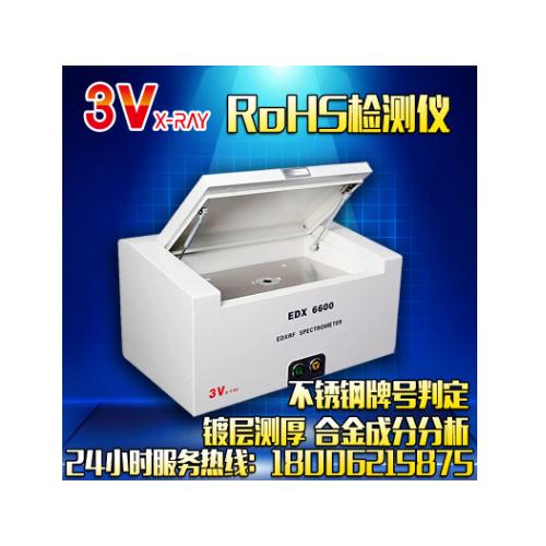 3v仪器 荧光光谱仪 无卤素检测仪器 膜厚仪 大制造商供应