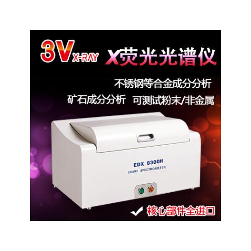 供应 荧光光谱分析仪 合金分析仪 3V仪器三大制造商之一