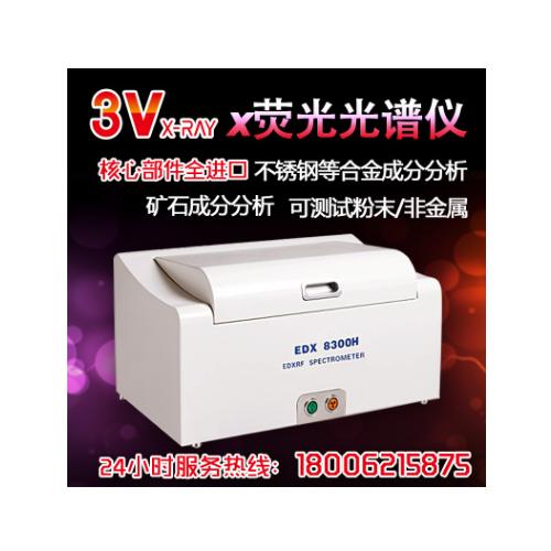 供应 ,三值, 光谱分析仪合金 检测仪 (三大制造商之一)