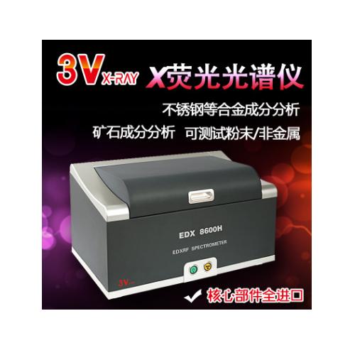 3v仪器 ROHS测试设备 钢铁成份分析EDX8600