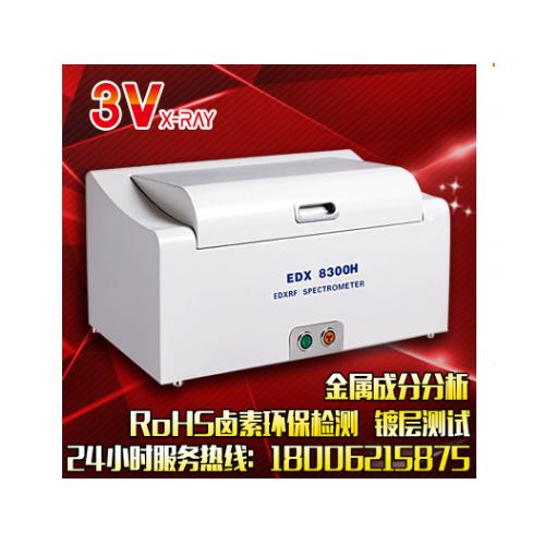 3V仪器供应ROHS检测 合金分析仪 重金属检测仪 厂家直销