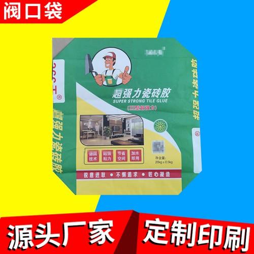 厂家直销 定制包装袋 三纸一膜 腻子粉 瓷砖胶 阀口袋
