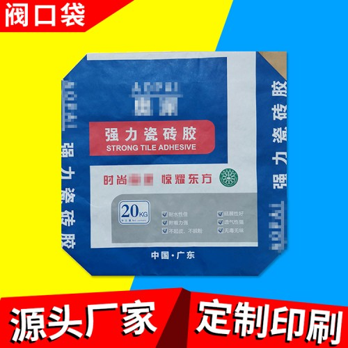 厂家直销  瓷砖胶  阀口袋  三纸一膜  定制包装袋