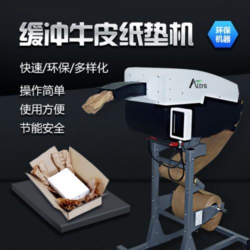 牛皮纸垫机 防震保护缓冲纸 填充牛皮纸垫包装机