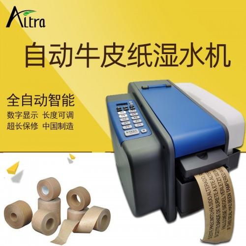 湿水机 牛皮纸自动涂水机 涂水胶带切割器
