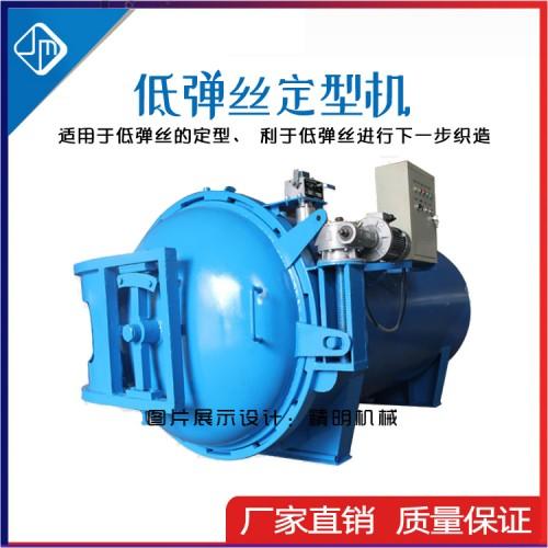 低弹丝定型蒸箱