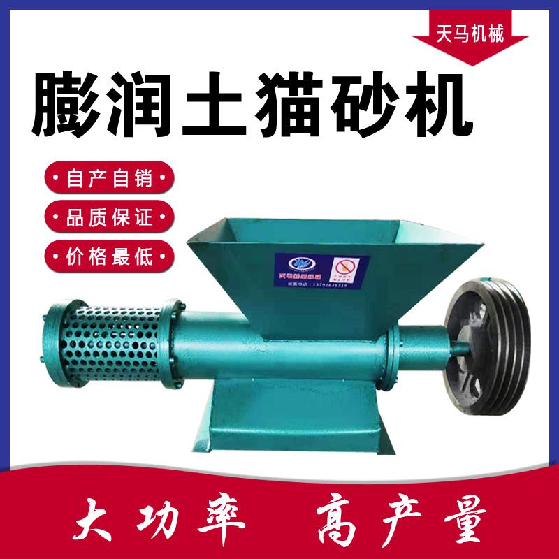 猫砂生产设备膨润土颗粒挤条机自动宠物猫砂加工设备机秆造制粒机