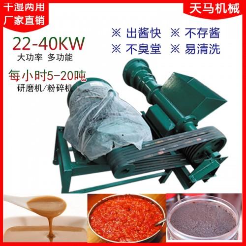 磨浆机商用芝麻花生酱榛子坚果研磨机五谷杂粮电动火锅底料豆瓣酱