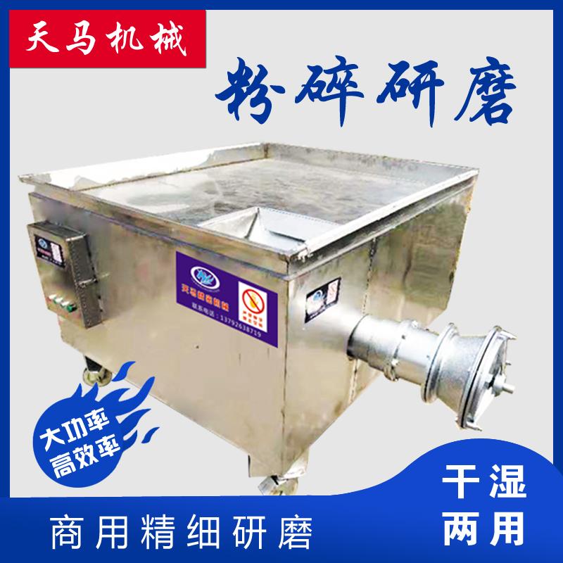 研磨机商用大型干湿两用中药材超细电动粉碎机不锈钢五谷杂粮打粉