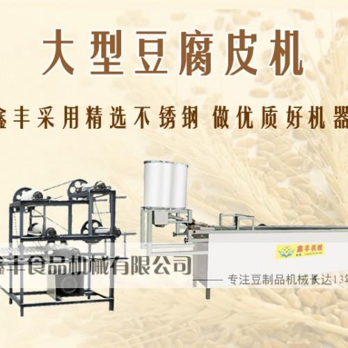临沂全自动豆腐皮机价格 豆腐皮机制作视频 豆制品机械生产线