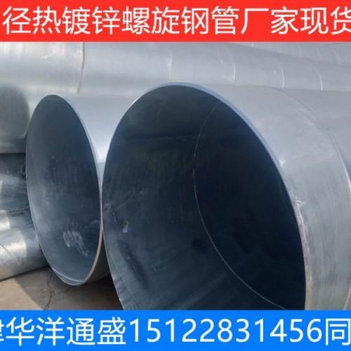 热镀锌螺旋钢管-大口径镀锌螺旋钢管-镀锌管