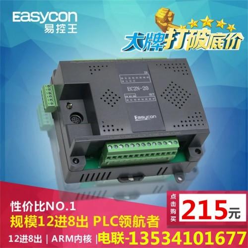 易控王人机界面PLC触摸屏工控屏可编程控制器厂家