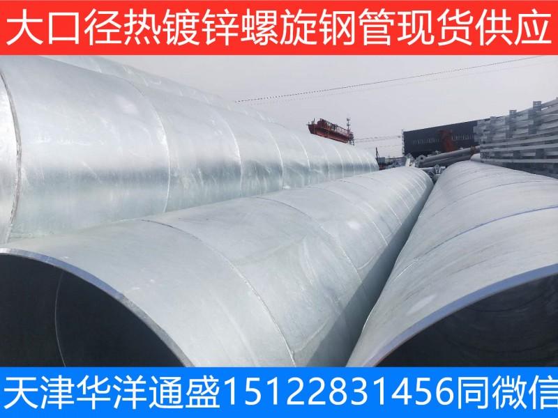 一寸半镀锌钢管-48热镀锌管-天津厂家供应