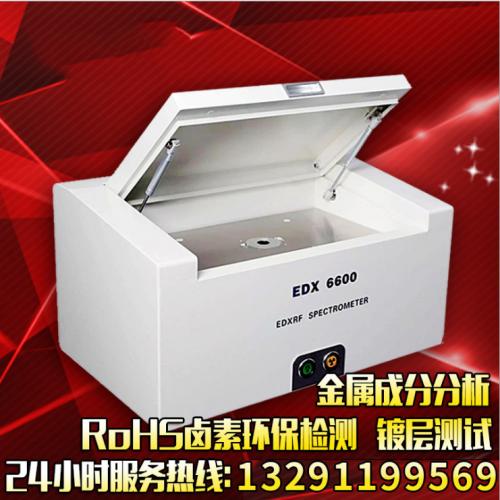 rohs检测仪合金材质分析仪金属X射线荧光光谱仪