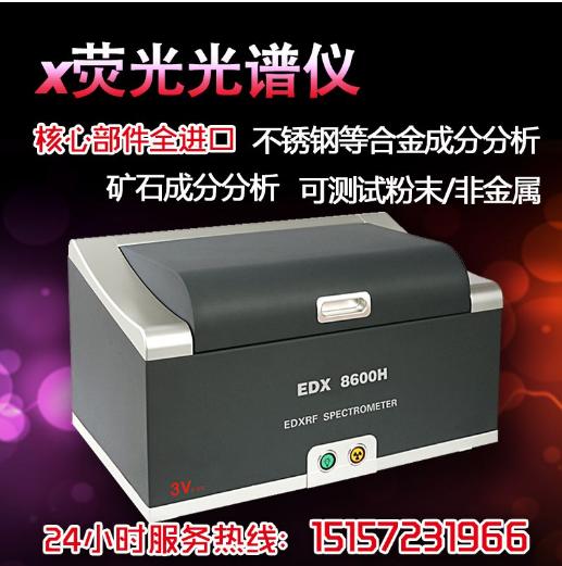 3v仪器 卤素检测仪,卤素检测,卤素分析