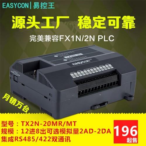 源头厂家-易控王中小型PLC可编程控制器人机界面专业制造商