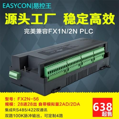 易控王PLC可编程控制器超高性价比196元起售