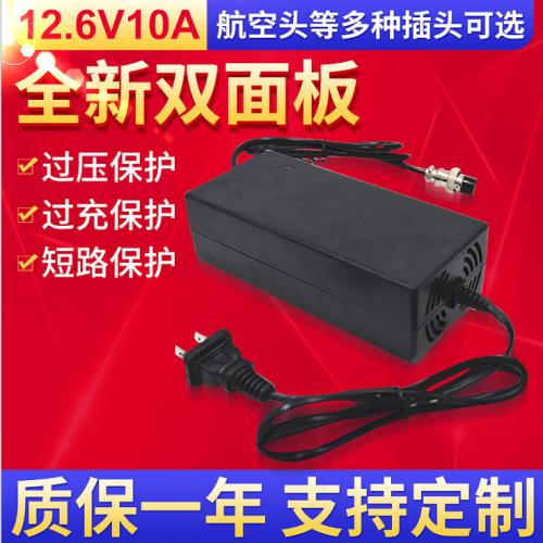 航空头12.6V10A 电动车玩具车平衡车锂电充电器