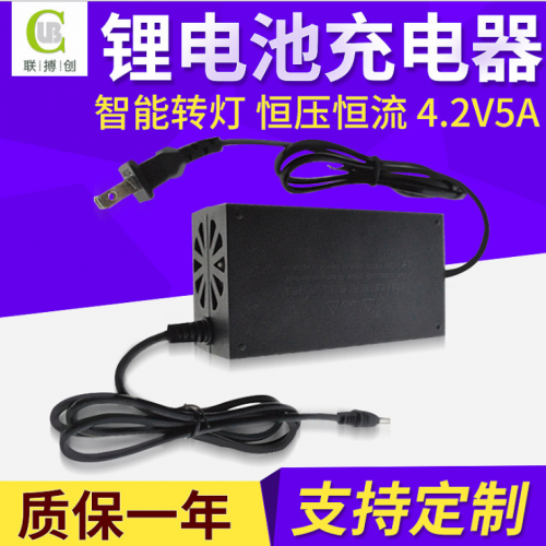 4.2v5a 摩托电动车平衡车电瓶 18650锂电池充电器