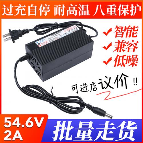 智能电动车电瓶平衡车锂电池充电器54.6V 2A电池充电器
