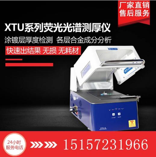 天瑞膜厚仪 天瑞金属镀层测厚仪天瑞X射线膜厚仪