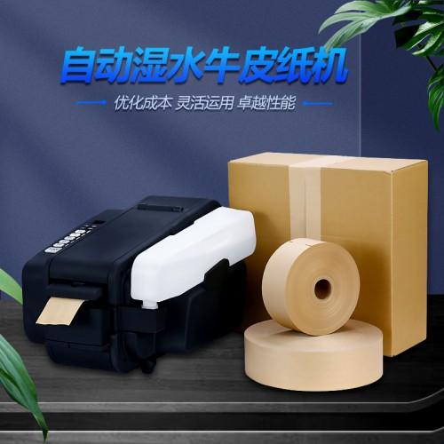 湿水纸机器 电动牛皮纸涂水机 自动牛皮纸湿水机