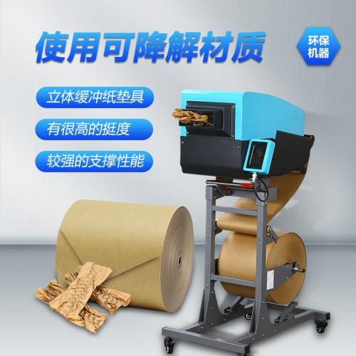 绿色缓冲牛皮纸包装机 纸垫成型机 纸垫机