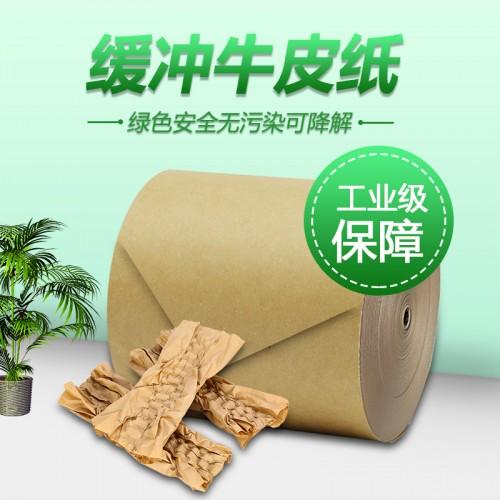 缓冲纸 防震填充牛皮纸垫 填充牛皮纸 出口缓冲包装牛皮纸